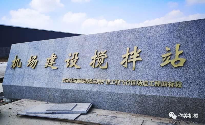 欢庆祖国生日!咸阳国际机场三期建设HTH华体会网页登录入口顺利投产